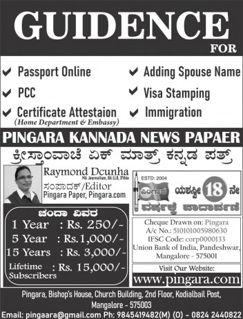 Pingara Newspaper Subscription Charges